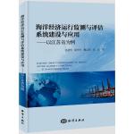 海洋经济运行监测与评估系统建设与应用――以江苏省为例