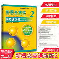 正版现货 新概念英语2同步练习册 单色版 第二册 新概念英语教材学生用书配套同步练习册 实践与进步 同步一课一练 外语