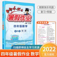黄冈小状元暑假作业四年级数学2021新版四升五年级