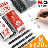 晨光孔庙祈福中性笔学生考试专用笔黑色芯0.5签字水笔针管头文具