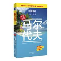 【全新正版】马尔代夫-杜蒙 阅途旅游指南 德国梅尔杜蒙公司著 张月 9787200149500 北京出版社