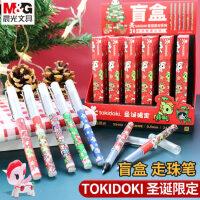 晨光文具独角兽盲盒tokidoki联名款圣诞节限定系列直液式走珠笔0.5MM碳素黑色学生考试用子弹头签字笔盲箱