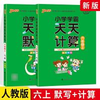 2020版小学学霸天天计算+默写六年级上册 人教版RJ版 pass绿卡图书6年级语文数学默写口算速算