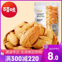 【百草味-低温隔氧巴旦木130g】坚果干货零食 扁桃仁巴坦木
