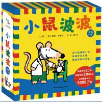 小鼠波波系列(全7册) ―0-5岁低幼绘本,这套书在英国被誉为是世纪经典之作,全球总销量突破2100万册!flcbs 9