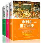 """希利尔讲世界地理、世界史、艺术史(全三册)(高清彩色插图版)(权威翻译,制作精美,这是一套能给所有小孩带来福气的书,入选""""影响中国孩子一生的十大图书""""。被翻译成二十多种语言,全球销售上亿册。)"""