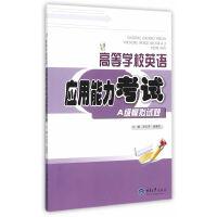 高等学校英语应用能力考试 A级模拟试题(第2版)