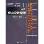 室内设计原理:上册(第二版)(附光盘)――室内设计与建筑装饰专业教学丛书暨高级培训教材