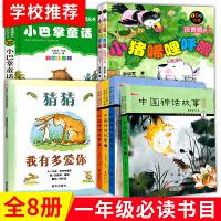 全套8册小猪唏哩呼噜注音版一年级6-7岁带拼音小学生课外阅读绘本正版 猜猜我有多爱你儿童 中国古代神话故事 小巴掌童话