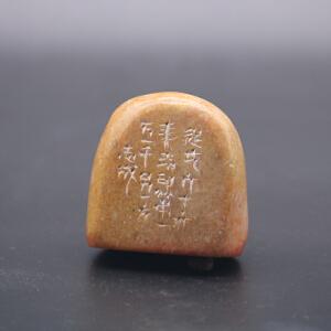 《福寿长》王明善-全手工篆刻印章