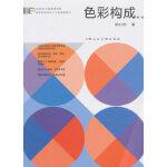【正版现货】新视域 中国高等院校视觉传达设计十三五规划教材――《色彩构成》(新一版) 胡心怡 978755860831