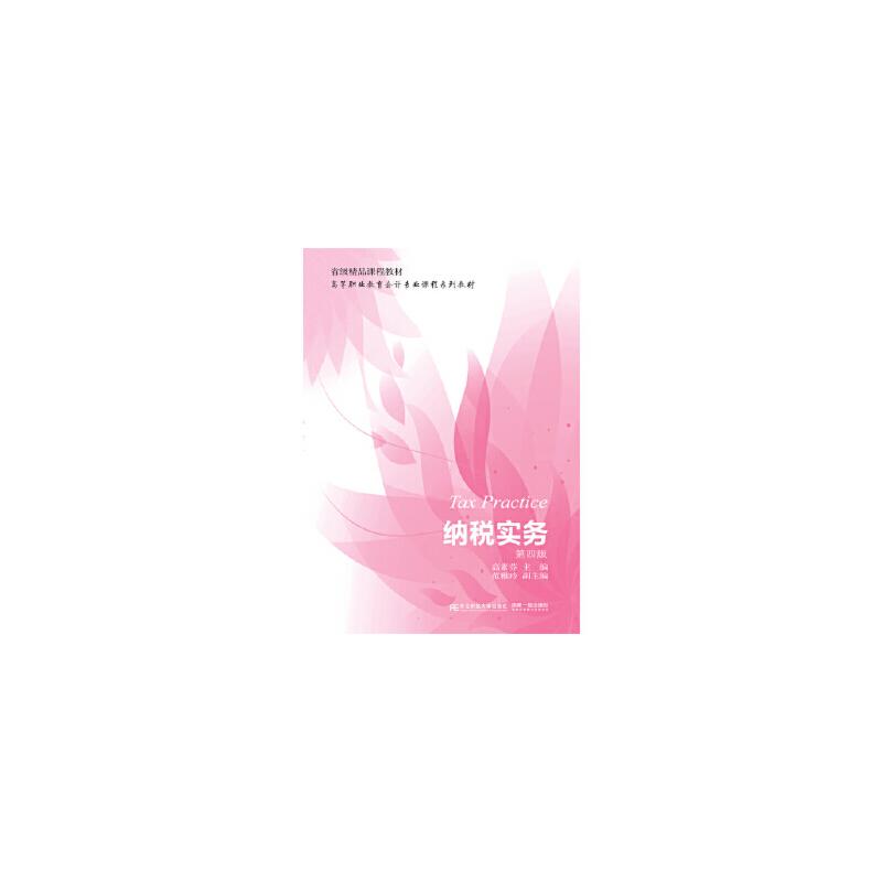 【正版直发】纳税实务(第四版) 高素芬 范雅玲 9787565436123 东北财经大学出版社有限责任公司