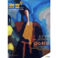 【新书店正版】信心财富华安基金管理有限公司9787208087194上海人民出版社