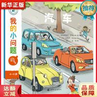 我的小问题 第2辑:汽车 埃马纽埃尔・菲格拉斯,米莱娜・里高迪,袁唯 9787553514857 上海文化出版社 新华
