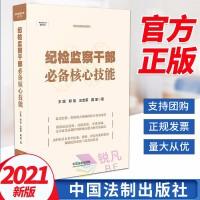 纪检监察干部核心技能(2021新版)中国法制出版社 纪检监察监督执纪办案指南