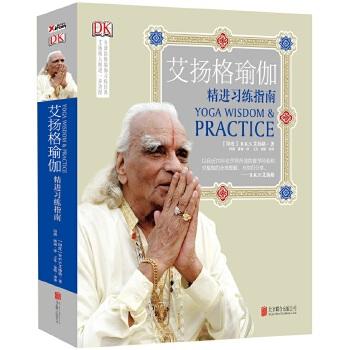 艾扬格瑜伽:精进习练指南(再版) 全球瑜伽*习练经典,艾扬格大师进一步讲授有强度地练习、持续地练习、智慧地练习,67个经典瑜伽体式,240张图图片