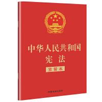 中华人民共和国宪法(宣誓本 32开红皮烫金版) 团购电话400-106-6666转6