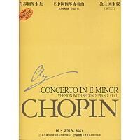 肖邦钢琴全集30:E小调钢琴协奏曲(波)杨・艾凯尔(Ekier,J.) 编上海音乐出版社9787806678381