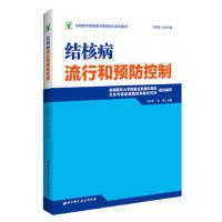 全新正版 结核病学继续医学教育培训系列教材 结核病流行和预防控制 刘宇红,李亮 北京科学技术出版社 978753048