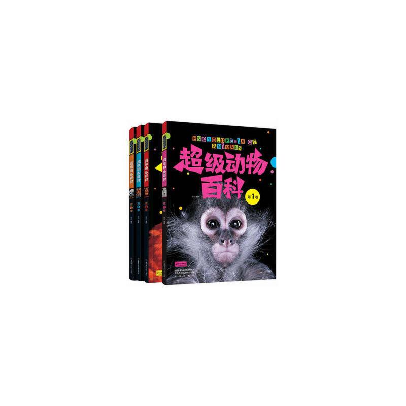 精装 珍藏版:*(超级动物百科全4册)* 小学生科普阅读 畅销书籍