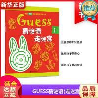 GUESS 猜谜语 走迷宫:1 韩国APPLEBEE出版有限公司, 南京大学出版社