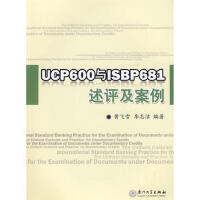 UCP600与ISBP681述评及案例 黄飞雪,李志洁 9787561533321 厦门大学出版社