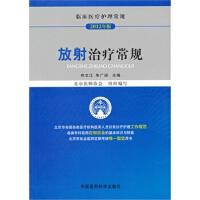 放射治疗常规(临床医疗护理常规) 9787506756303 中国医药科技出版社