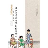 大东书局新生活国语教科书-民国老课本系列