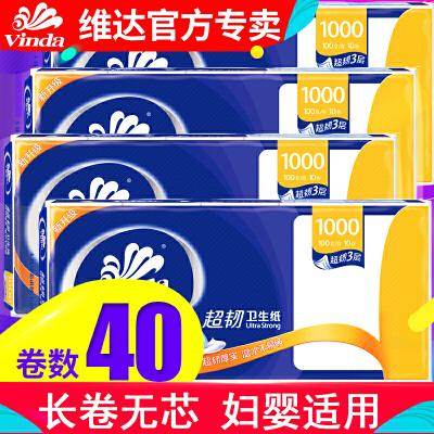 维达 卷纸 卫生纸 超韧无芯卷纸巾3层100g40卷官方旗舰店促销批发整箱家用卫生纸