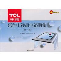 【二手95成新】TCL 彩色电视机电路图集(第7集) TCL集团TTE中国业务中心 9787115141477 人民邮