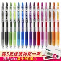 日本PILOT百乐Juice彩色中性笔果汁笔0.5蓝黑红色子弹头�ㄠ�白乐笔颜色笔做笔记手账按动水笔签字笔文具