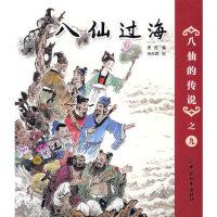 八仙的传说-之九老农中国和平出版社9787800377112