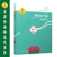 金波作品精选:想念红叶林(新版)