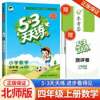 53天天练四年级上册数学北师版五三天天练北师大2021新版