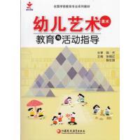 【旧书二手书8成新】幼儿艺术美术教育与活动指导 9787549927340 江苏教育出版社