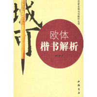 【新书店正版】欧体楷书解析郭永琰中国书店出版社9787806632116