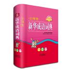 小学生新华成语词典(彩色)
