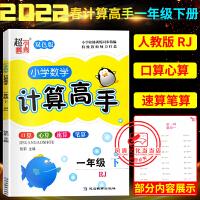 计算高手一年级上册人教版RJ2021秋口算心算速算笔算天天练强化专项作业数学测试题口算题卡