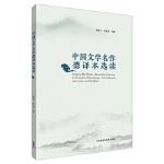 【全新直发】中国文学名作德译本选读 宋健飞,黄克琴 9787521307092 外语教学与研究出版社