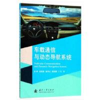 车载通信与动态导航系统 祁晖 等 国防工业出版社 9787118115383