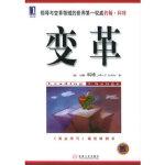 变革(美)科特(Kotter,J.P.) ,罗立彬9787111165972机械工业出版社