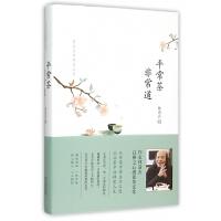 平常茶非常道(精) 林清玄散文集 正版