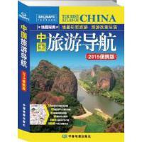 中国旅游导航(2015便携版) 中国地图出版社 中国地图出版社 9787503158285