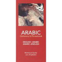 【预订】Arabic English English Arabic Dictionary