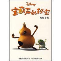 宝葫芦的秘密(电影小说) 9787115163165