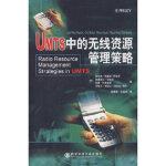 UMTS中的无线资源管理策略(引进版权)(西)佩雷斯-罗梅罗(Perez-Romero,J.)978756052761