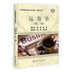 运筹学(第二版)张伯生、张丽、高圣国、周晋科学出版社9787030331939