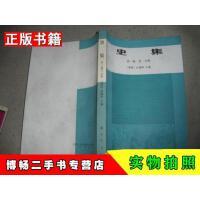 【二手9成新】史集第一卷第一二分册第二卷波斯)拉施特商务印书馆