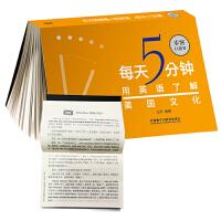 每天5分钟.忙里偷闲读英语散文(步客口袋书)