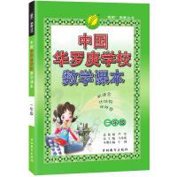 中国华罗庚学校课本 一年级 小学奥林匹克数学思维训练教材